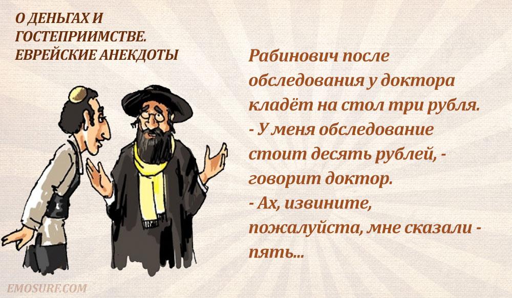Анекдоты Про Евреев Слушать Онлайн Бесплатно
